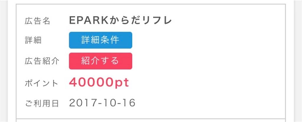 f:id:shingo-sakuragi:20171017011931j:image
