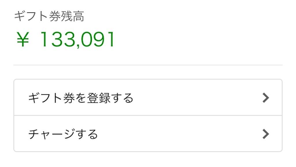 f:id:shingo-sakuragi:20171020182938j:image