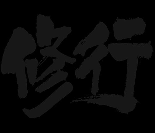 f:id:shingo-sakuragi:20171108004611p:plain