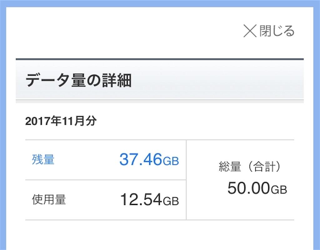 f:id:shingo-sakuragi:20171114234421j:image