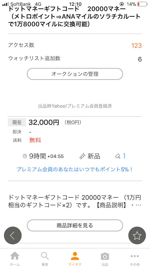 f:id:shingo-sakuragi:20171117012106p:image