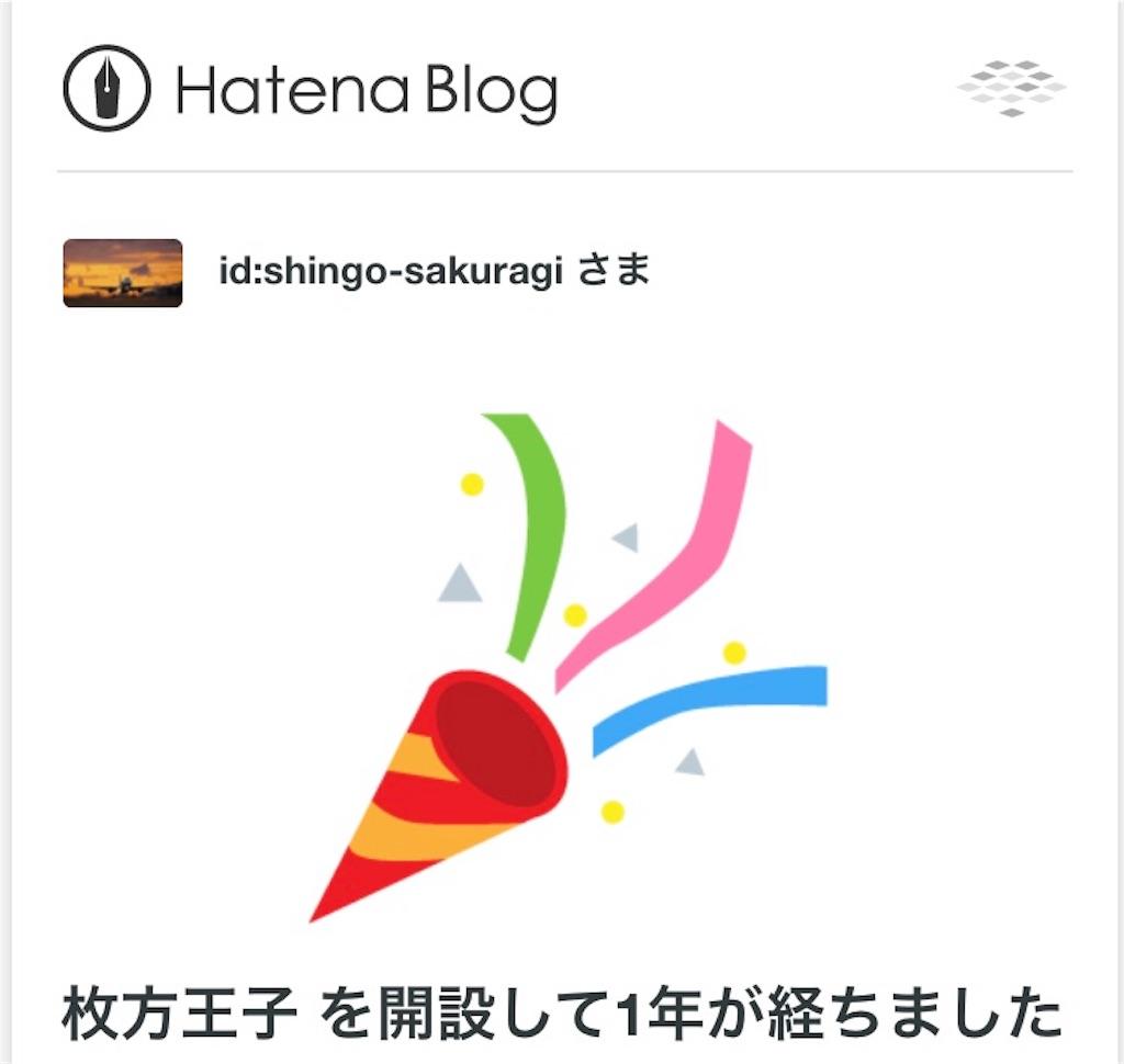 f:id:shingo-sakuragi:20171215113200j:image