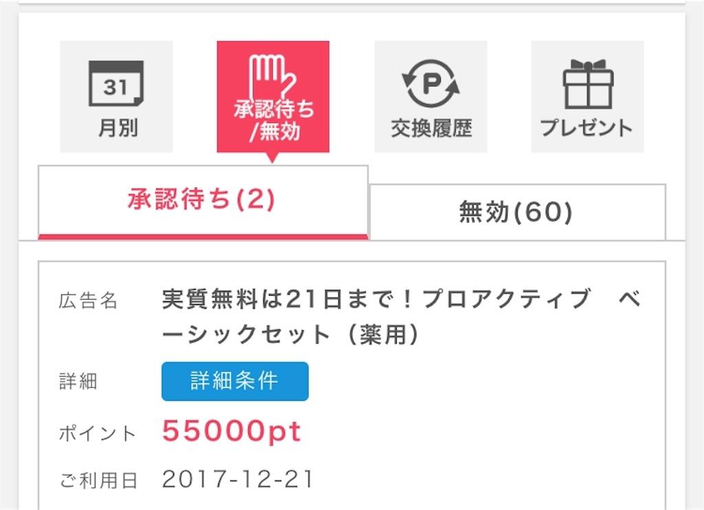 f:id:shingo-sakuragi:20171221154214j:image