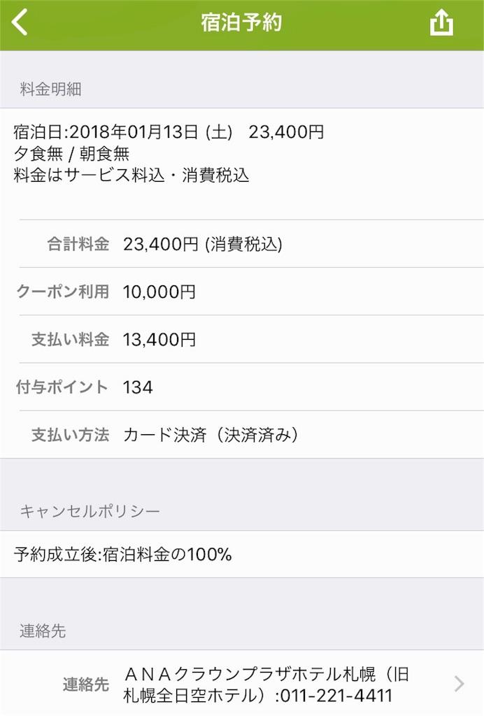 f:id:shingo-sakuragi:20180129003544j:image