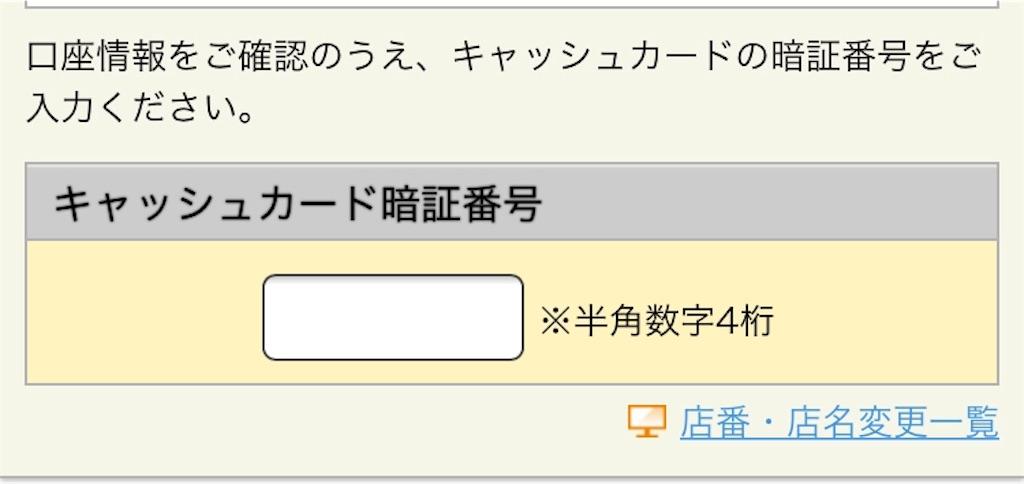 f:id:shingo-sakuragi:20180217034749j:image