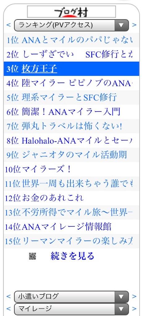 f:id:shingo-sakuragi:20180306001815j:image