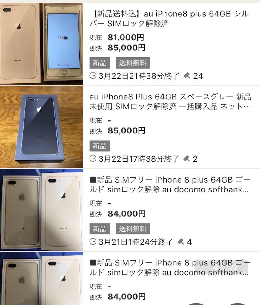 f:id:shingo-sakuragi:20180322220514j:image