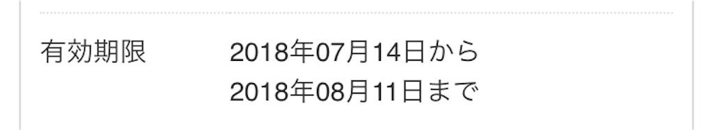 f:id:shingo-sakuragi:20180714233301j:image