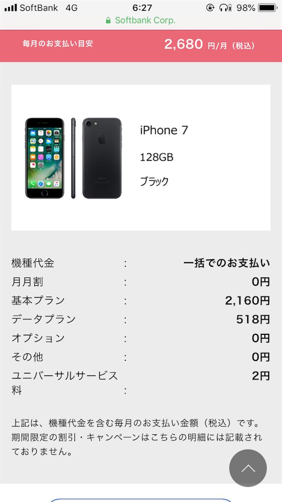 f:id:shingo-sakuragi:20180723234058p:image