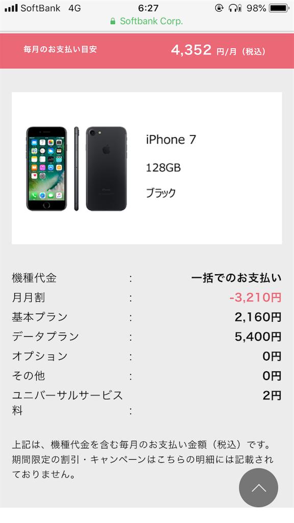 f:id:shingo-sakuragi:20180723234104p:image
