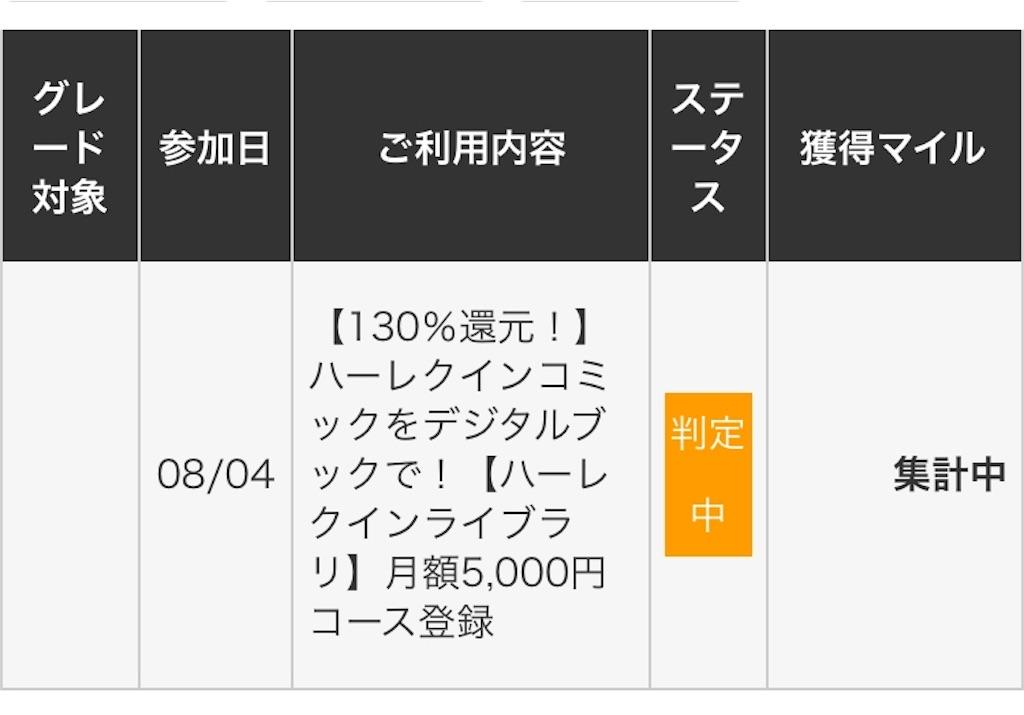 f:id:shingo-sakuragi:20180804022521j:image