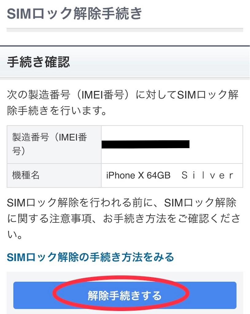 f:id:shingo-sakuragi:20180820010729j:image