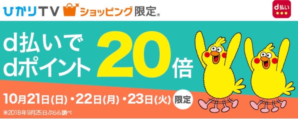 f:id:shingo-sakuragi:20181022212403j:image