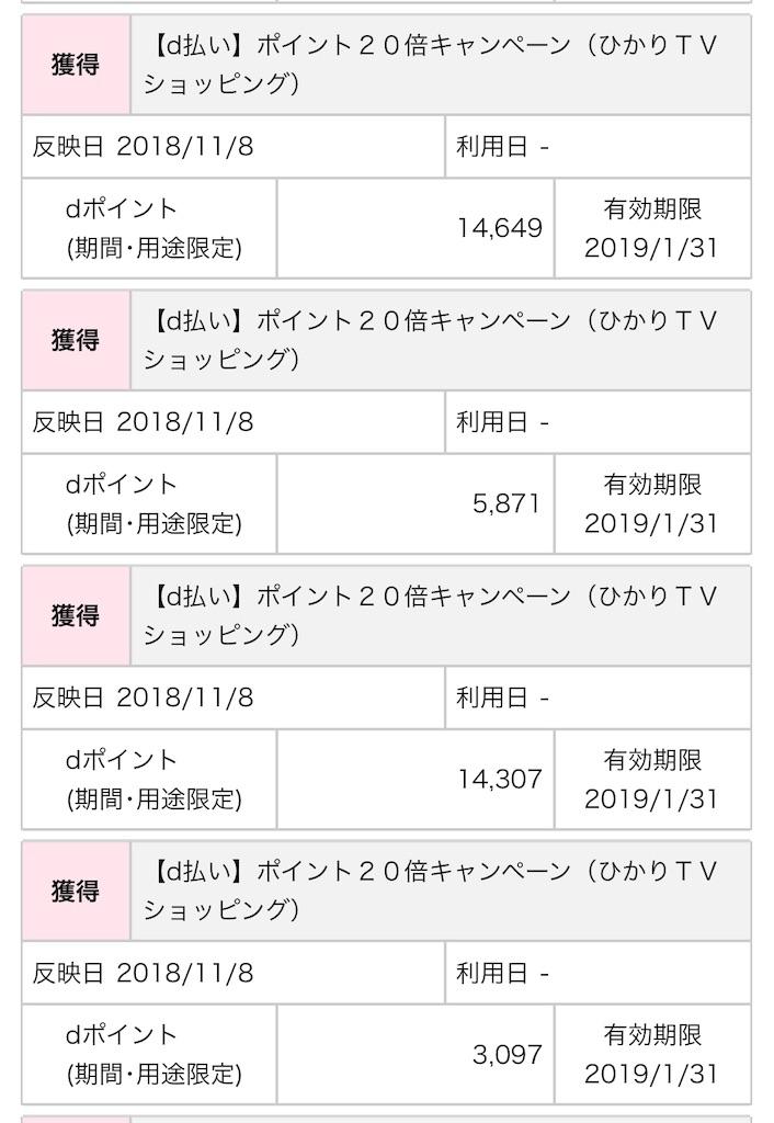 f:id:shingo-sakuragi:20181109202434j:image