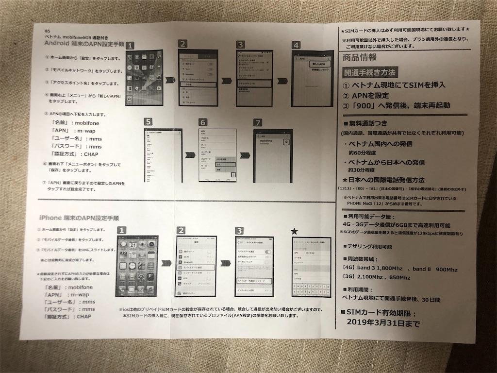 f:id:shingo-sakuragi:20181112233555j:image