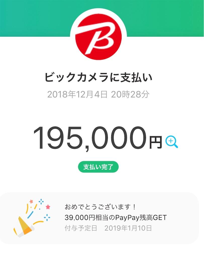 f:id:shingo-sakuragi:20181205012323j:image