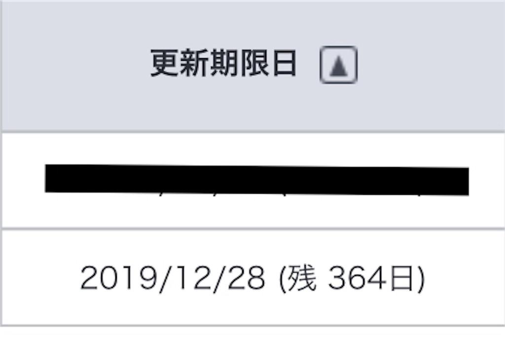 f:id:shingo-sakuragi:20181229032810j:image
