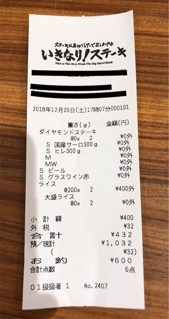 f:id:shingo-sakuragi:20181231140607j:image