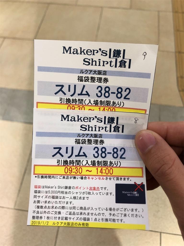 f:id:shingo-sakuragi:20190102085256j:image