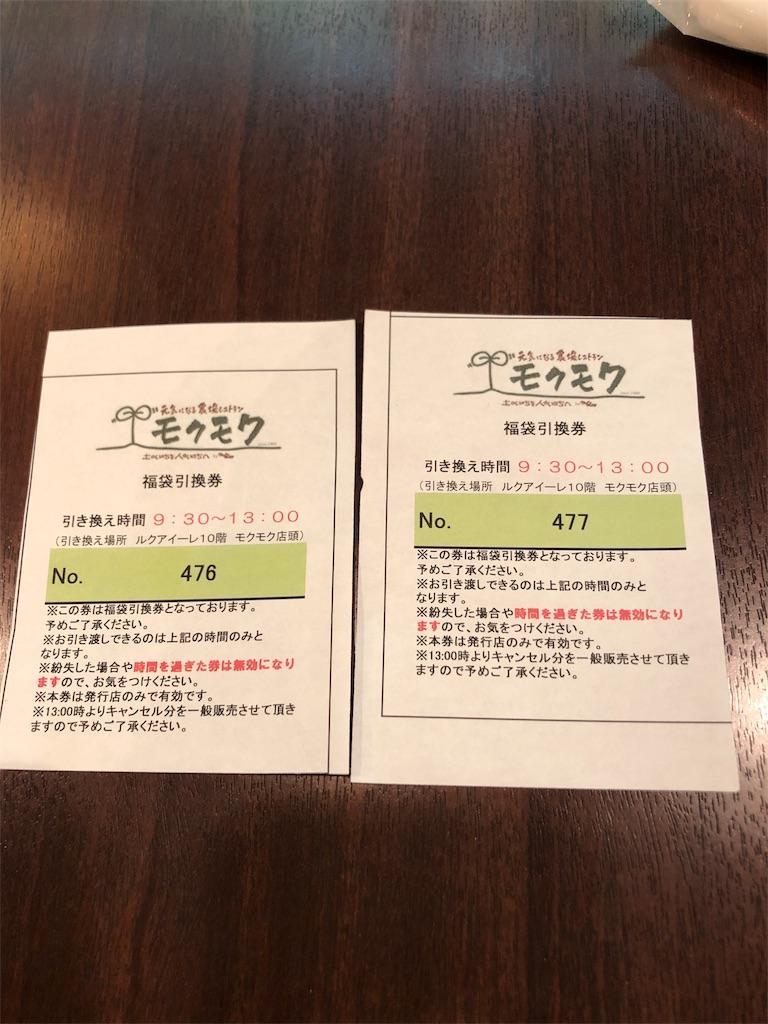 f:id:shingo-sakuragi:20190102110053j:image