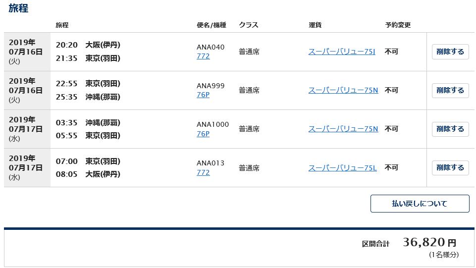 f:id:shingo-sakuragi:20190226173549p:plain