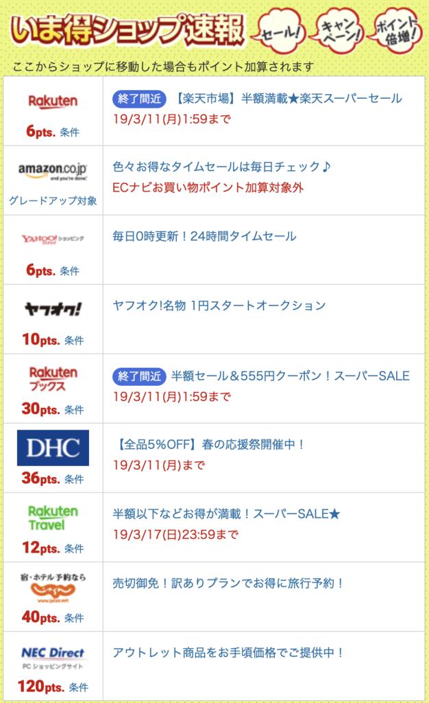 f:id:shingo-sakuragi:20190310235819p:plain