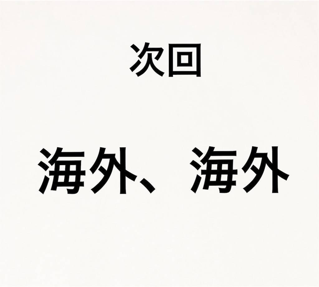f:id:shingo-sakuragi:20190526225228j:image