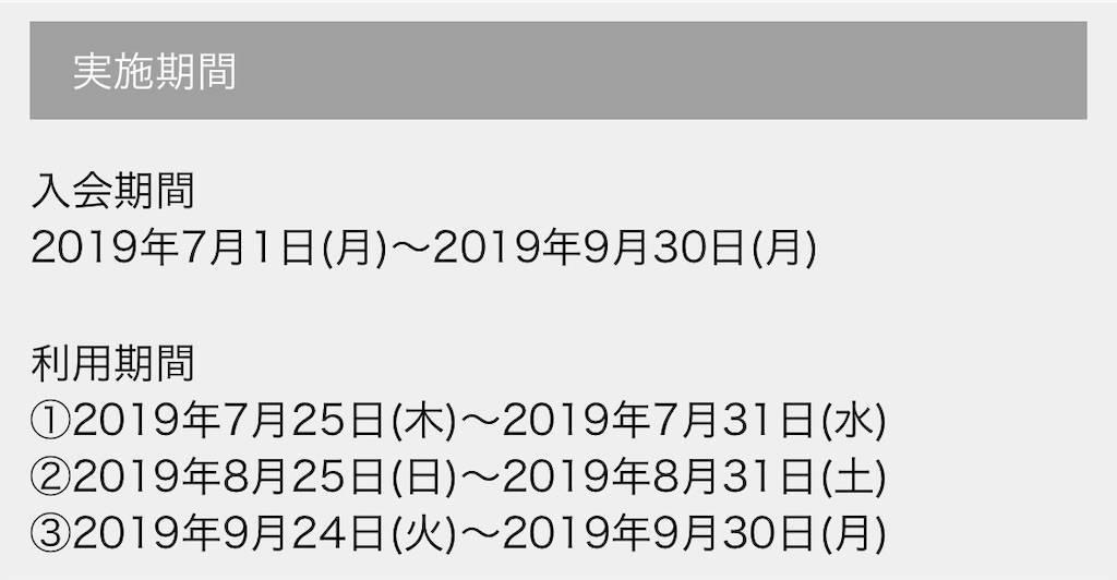 f:id:shingo-sakuragi:20190702073721j:image