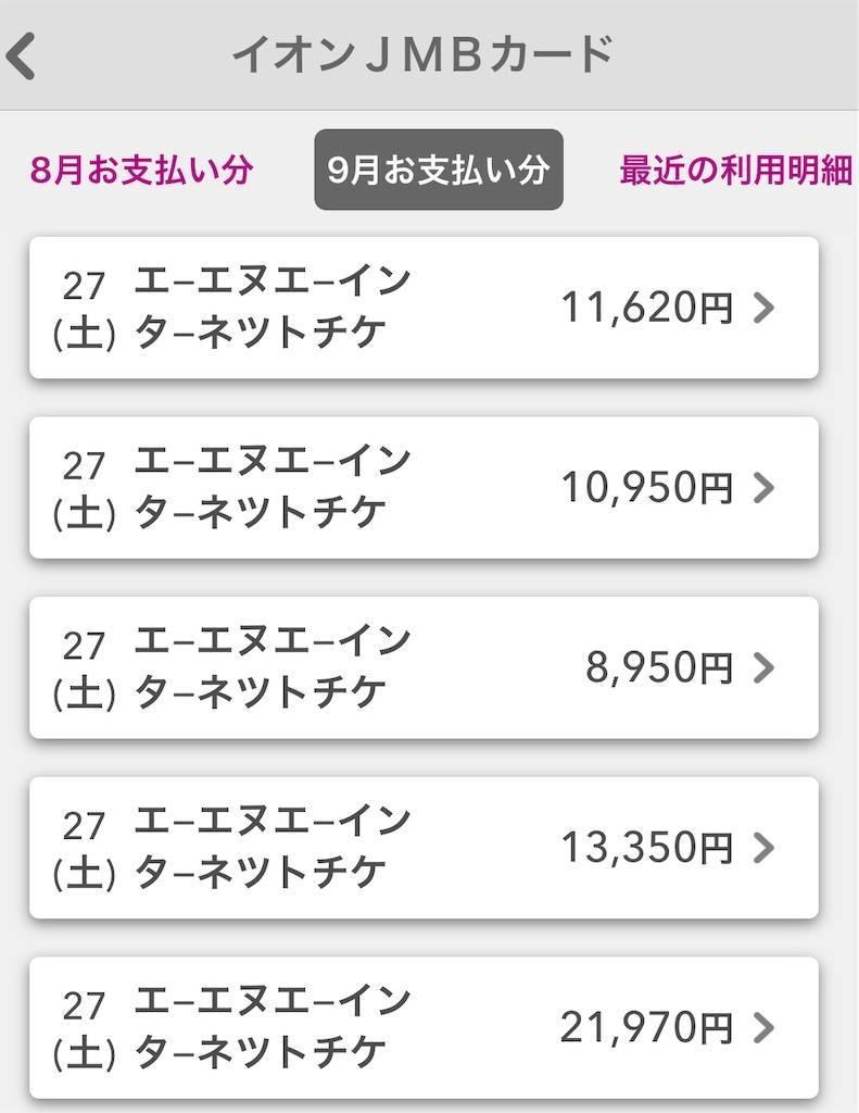 f:id:shingo-sakuragi:20190820020957j:image