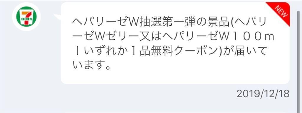 f:id:shingo-sakuragi:20191218215302j:image