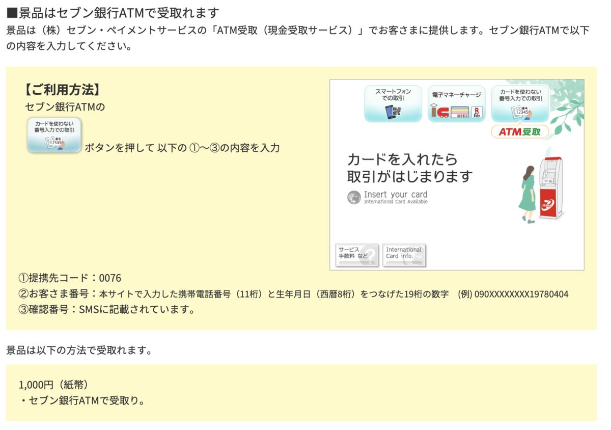 f:id:shingo-sakuragi:20191221075853p:plain