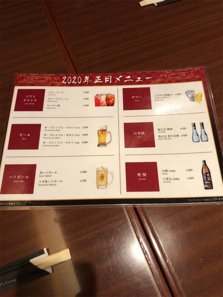 f:id:shingo-sakuragi:20200107124055j:image