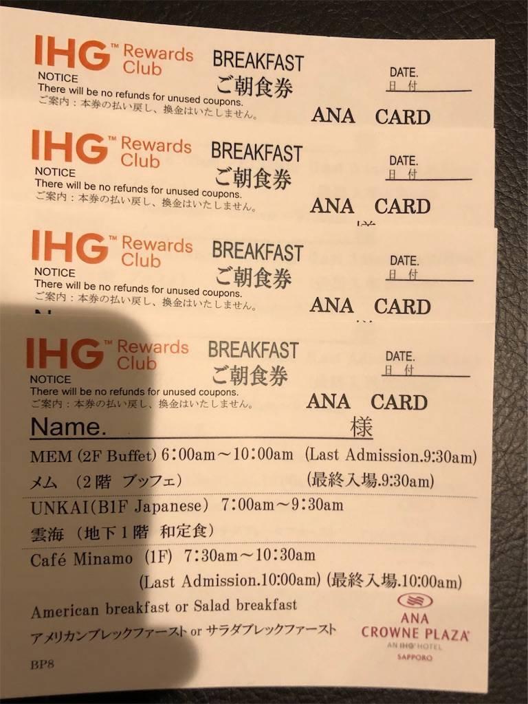 f:id:shingo-sakuragi:20200111125027j:image