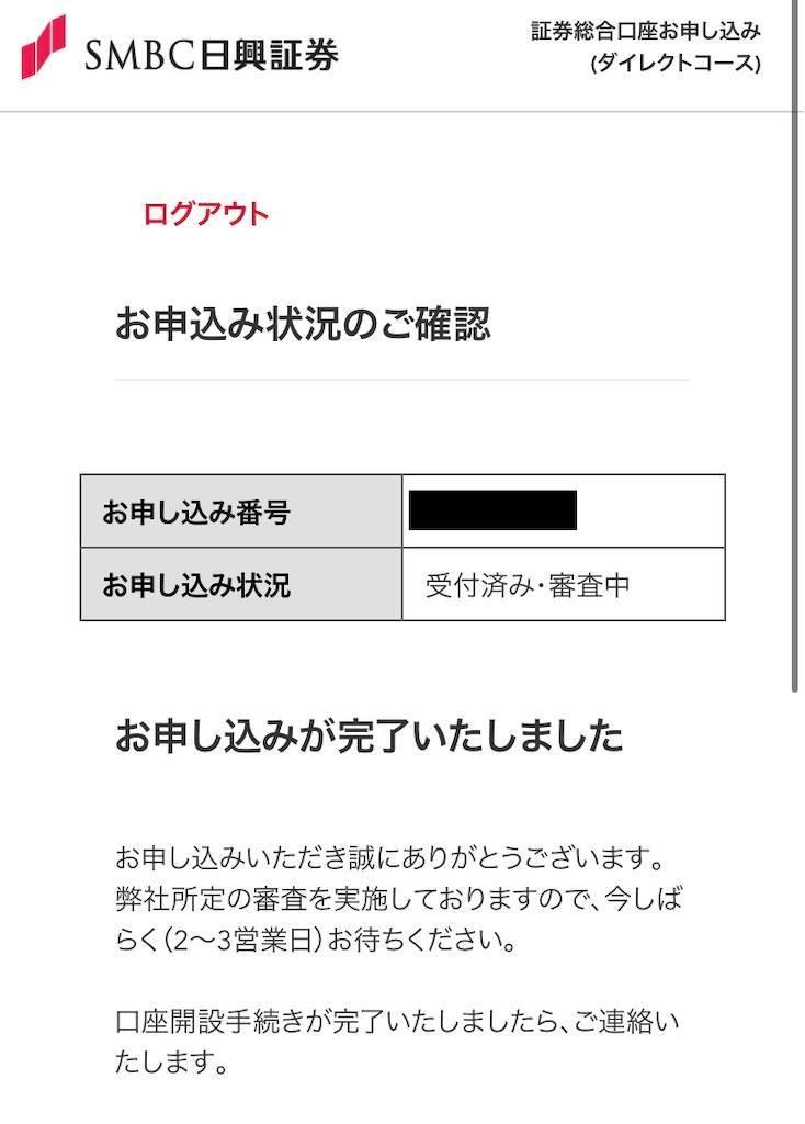 f:id:shingo-sakuragi:20200530203657j:image