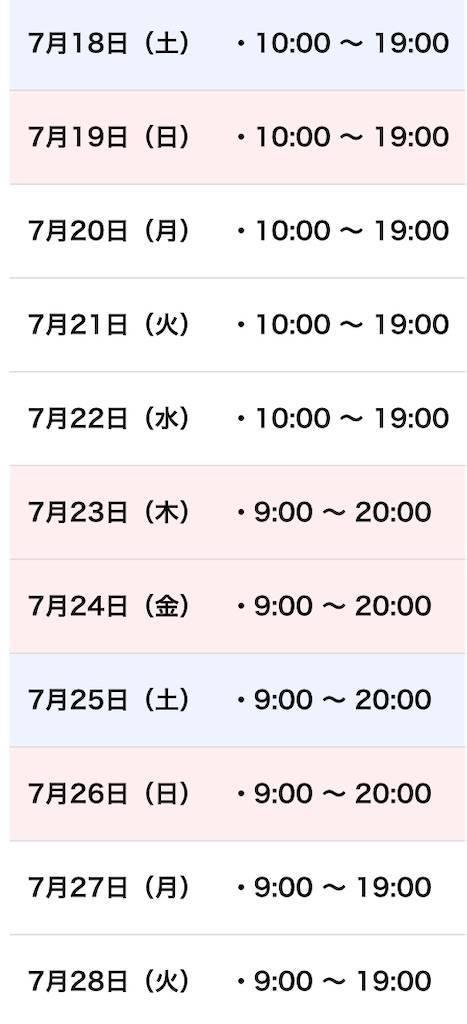f:id:shingo-sakuragi:20200622233723j:image