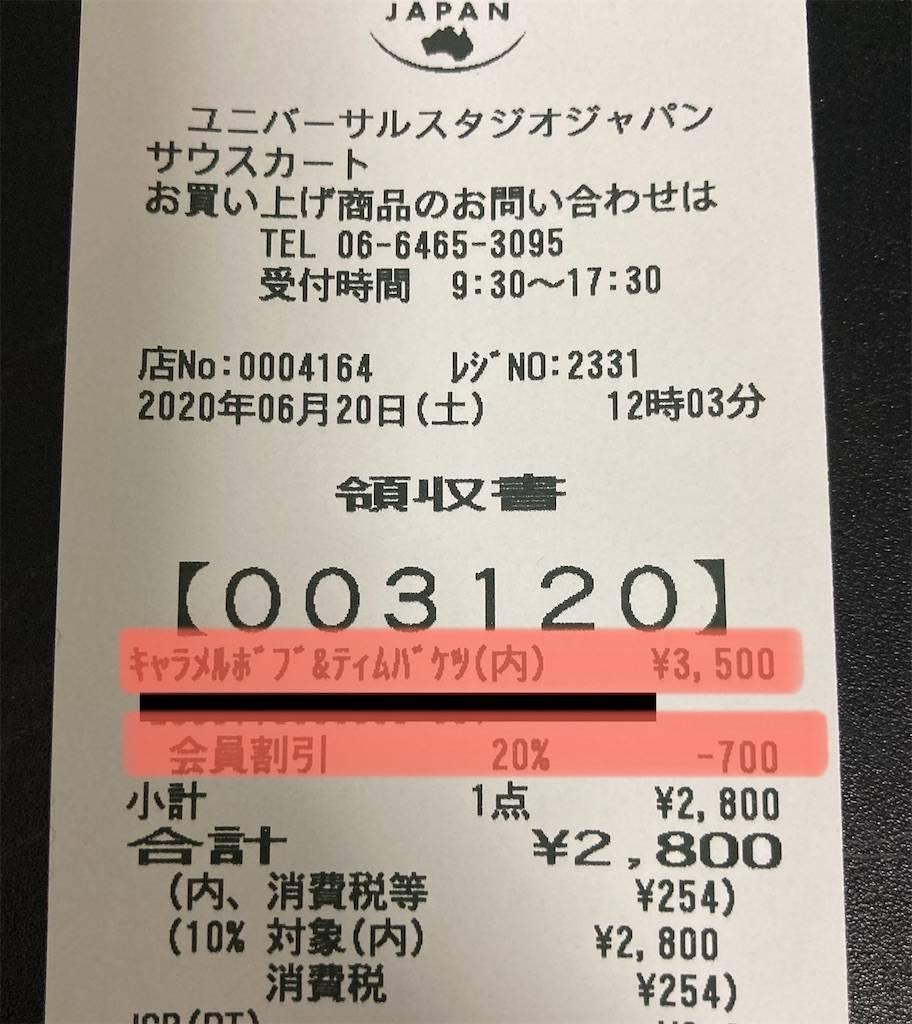 f:id:shingo-sakuragi:20200623004707j:image