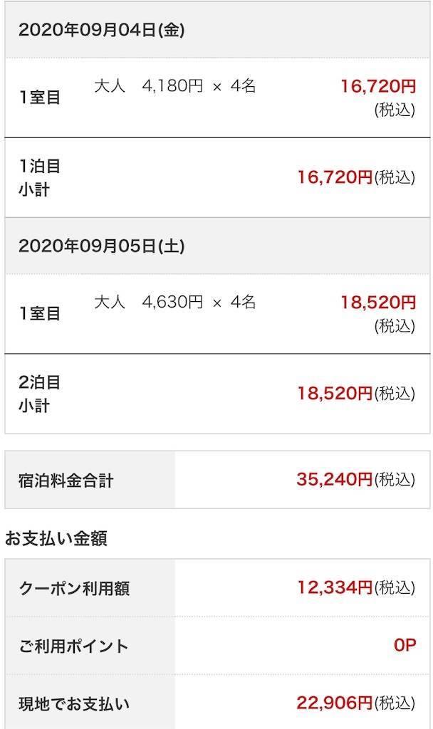 f:id:shingo-sakuragi:20200908001948j:image