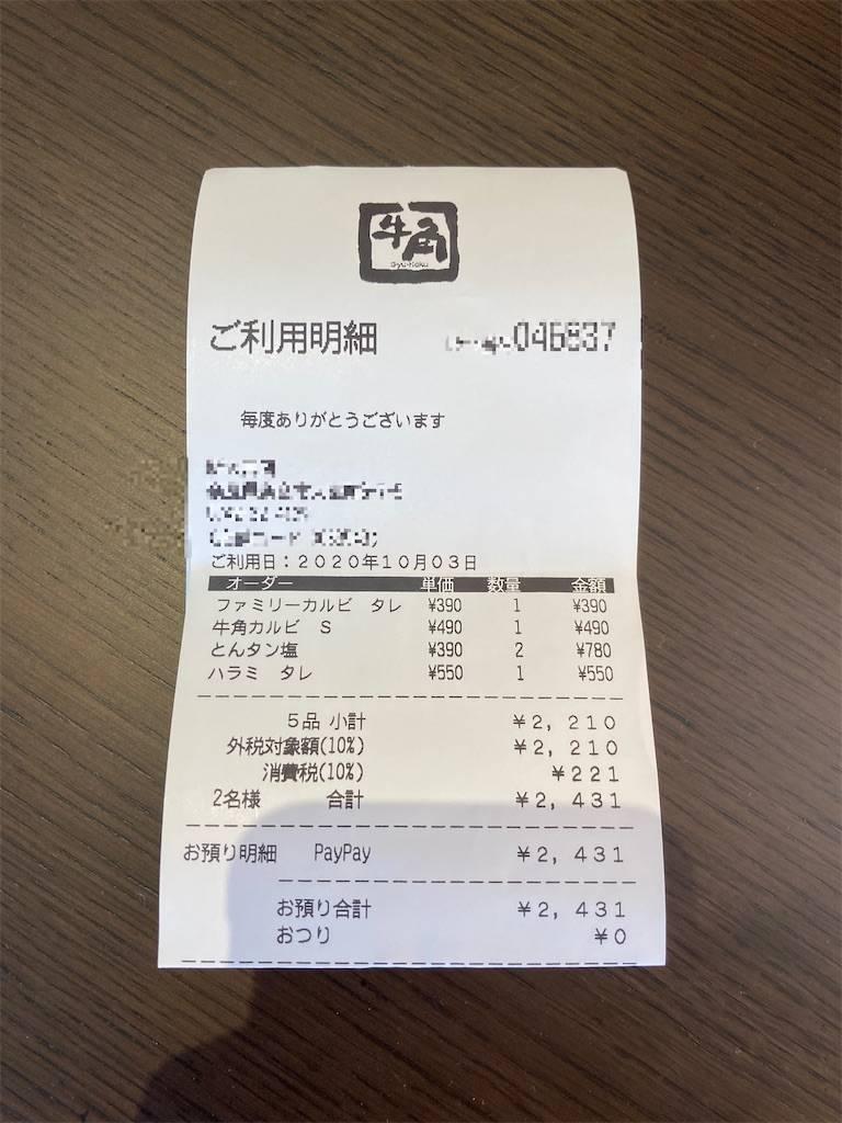 f:id:shingo-sakuragi:20201005181335j:image