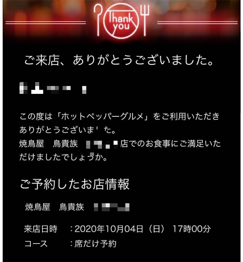 f:id:shingo-sakuragi:20201005181746j:image