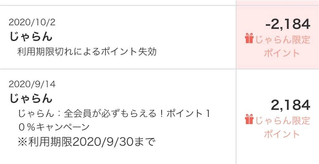 f:id:shingo-sakuragi:20201008063607j:image