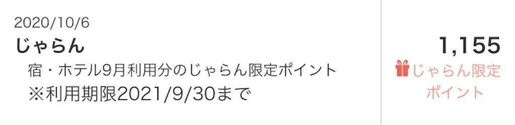 f:id:shingo-sakuragi:20201008072736j:image