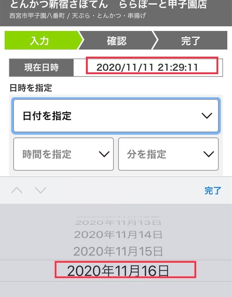 f:id:shingo-sakuragi:20201112215521j:image