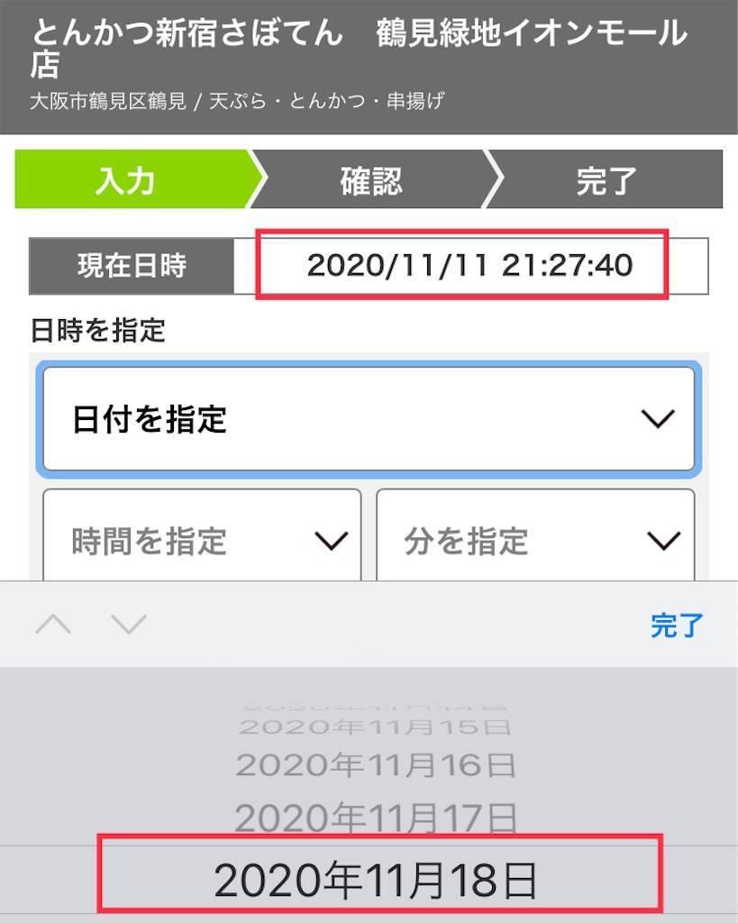 f:id:shingo-sakuragi:20201112215524j:image