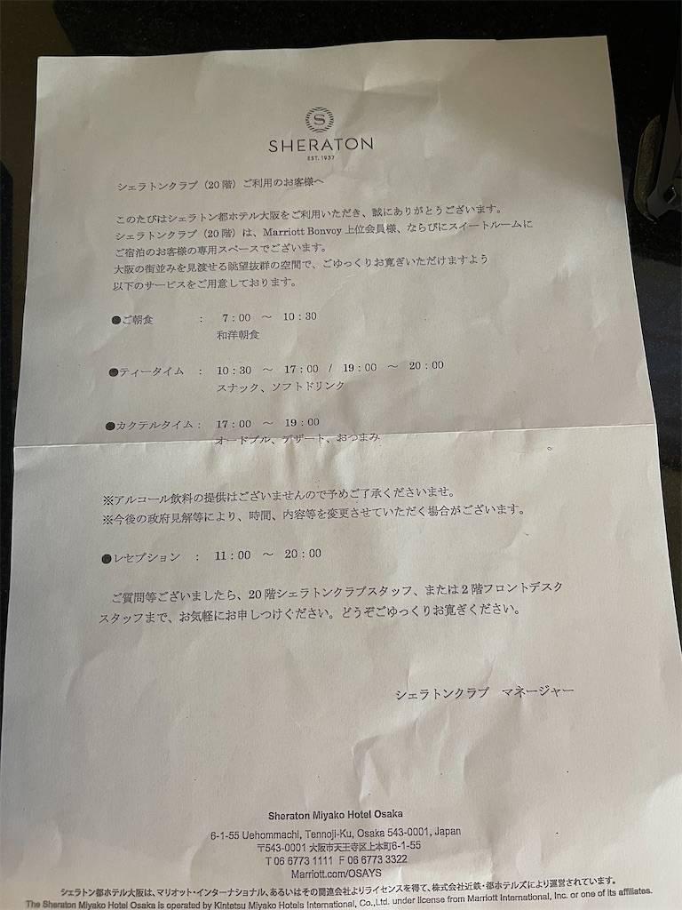 f:id:shingo-sakuragi:20210915131216j:image