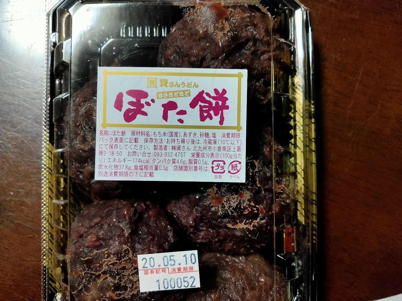 f:id:shingo_shiraishi:20200510201833j:image