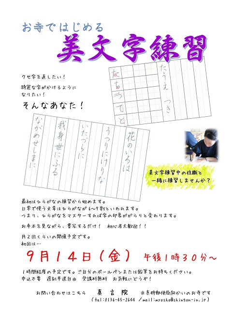 f:id:shingon_in:20180905104146j:plain