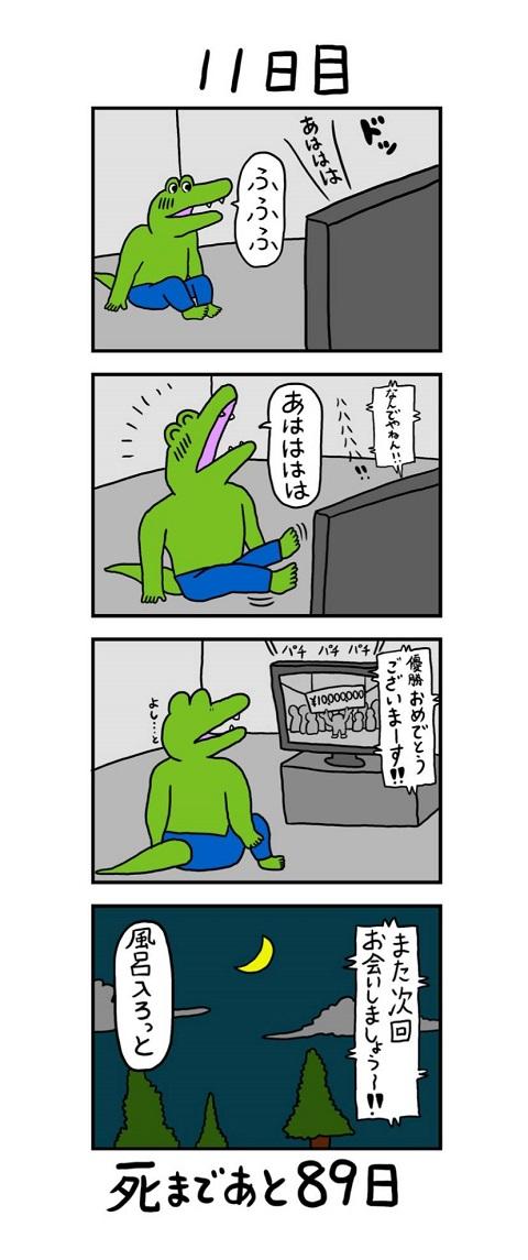 f:id:shingon_in:20200310095414j:plain
