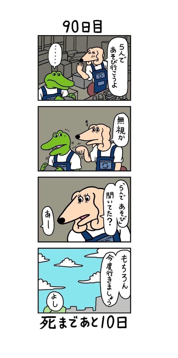 f:id:shingon_in:20200310200811j:plain