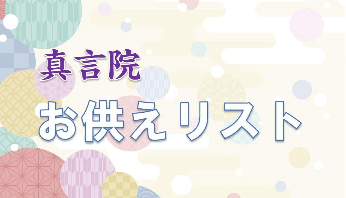 f:id:shingon_in:20210513114747j:plain
