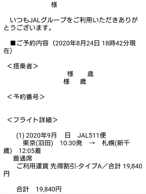 f:id:shingosfc:20200916000955j:plain